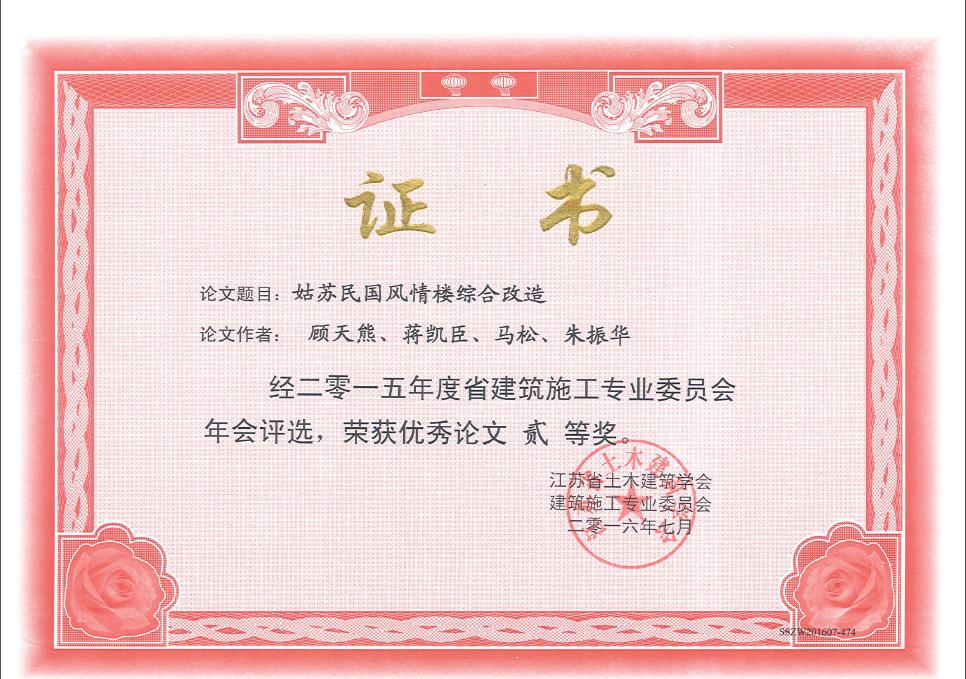 姑苏民国风情楼综合改造项目获省二等奖.png