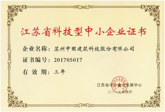 """中固建科喜获""""江苏省科技型中小企业""""称号"""