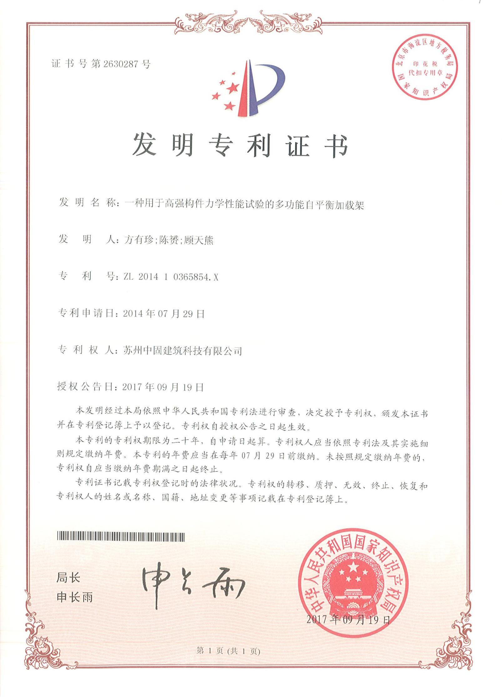 中固建科再获一项国家发明专利、两项实用新型专利