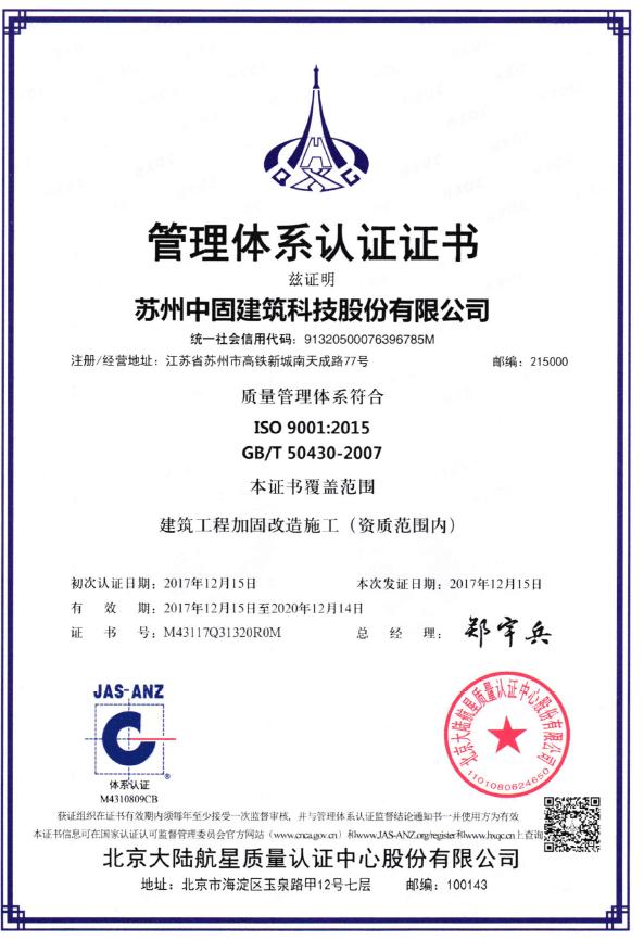 中固建科喜获三合一管理体系认证证书