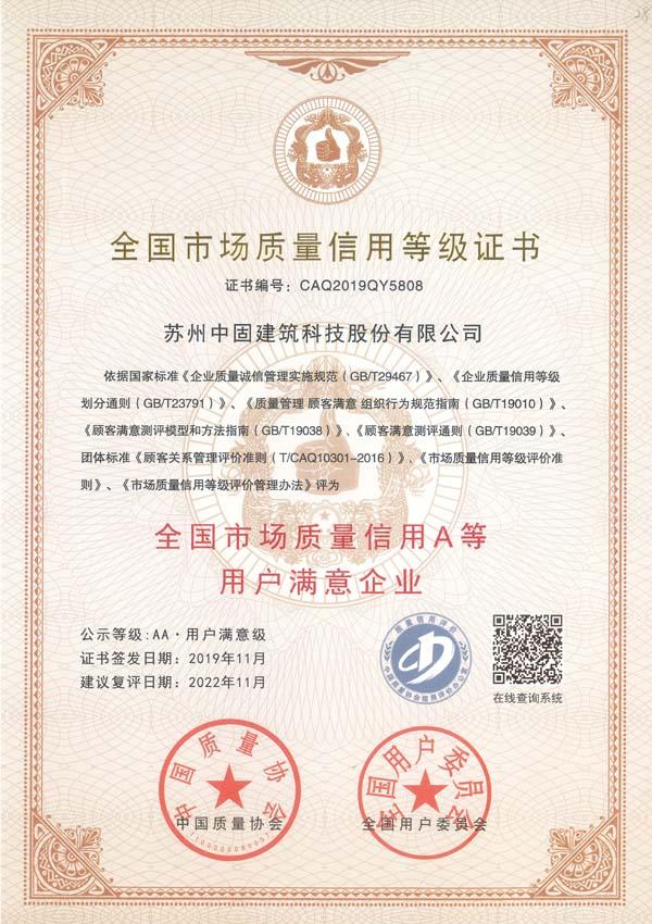 热烈祝贺中固建科获评全国市场质量信用A等用户满意企业