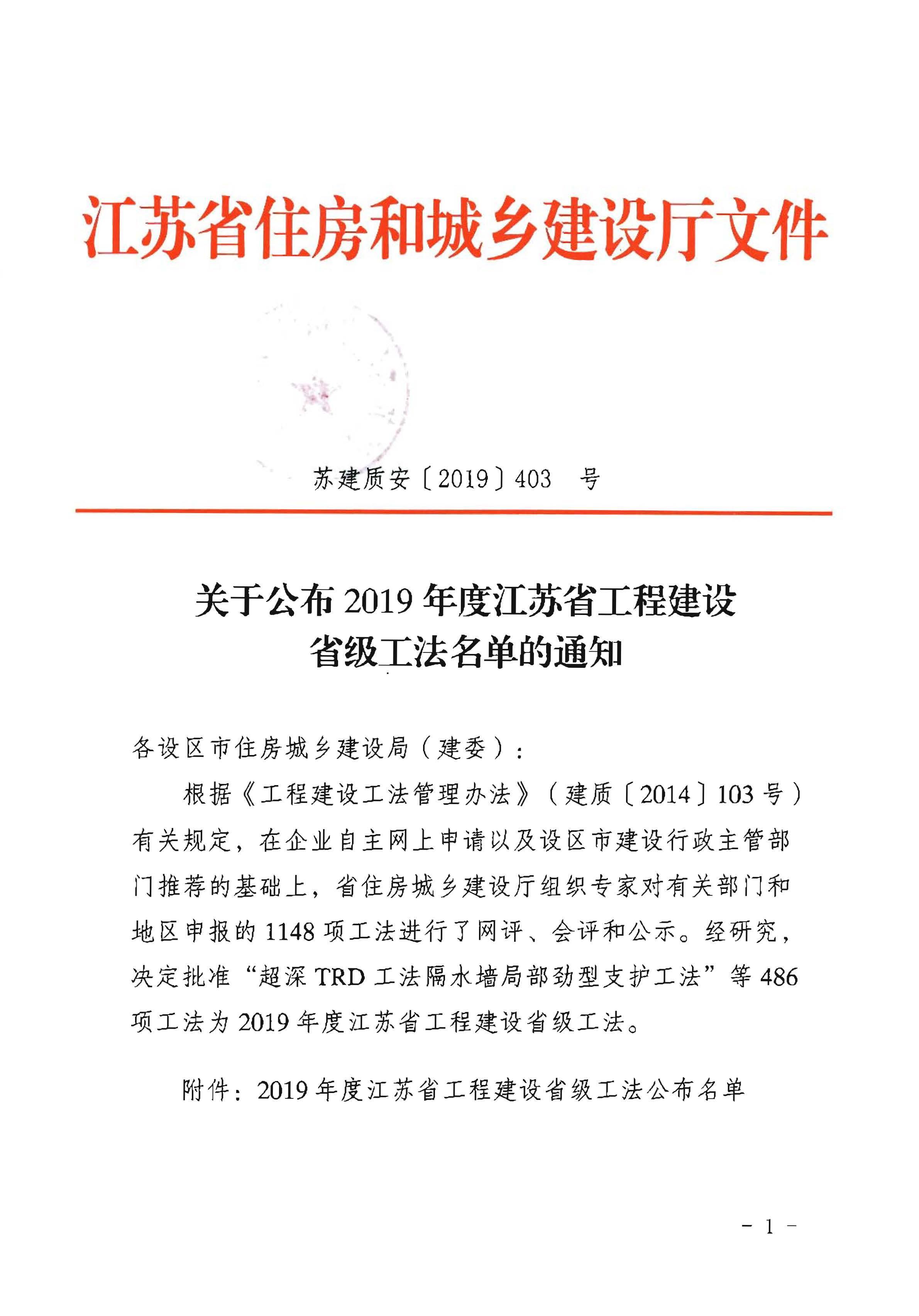 2019年省级工法名单编号324第14页_页面_01.jpg