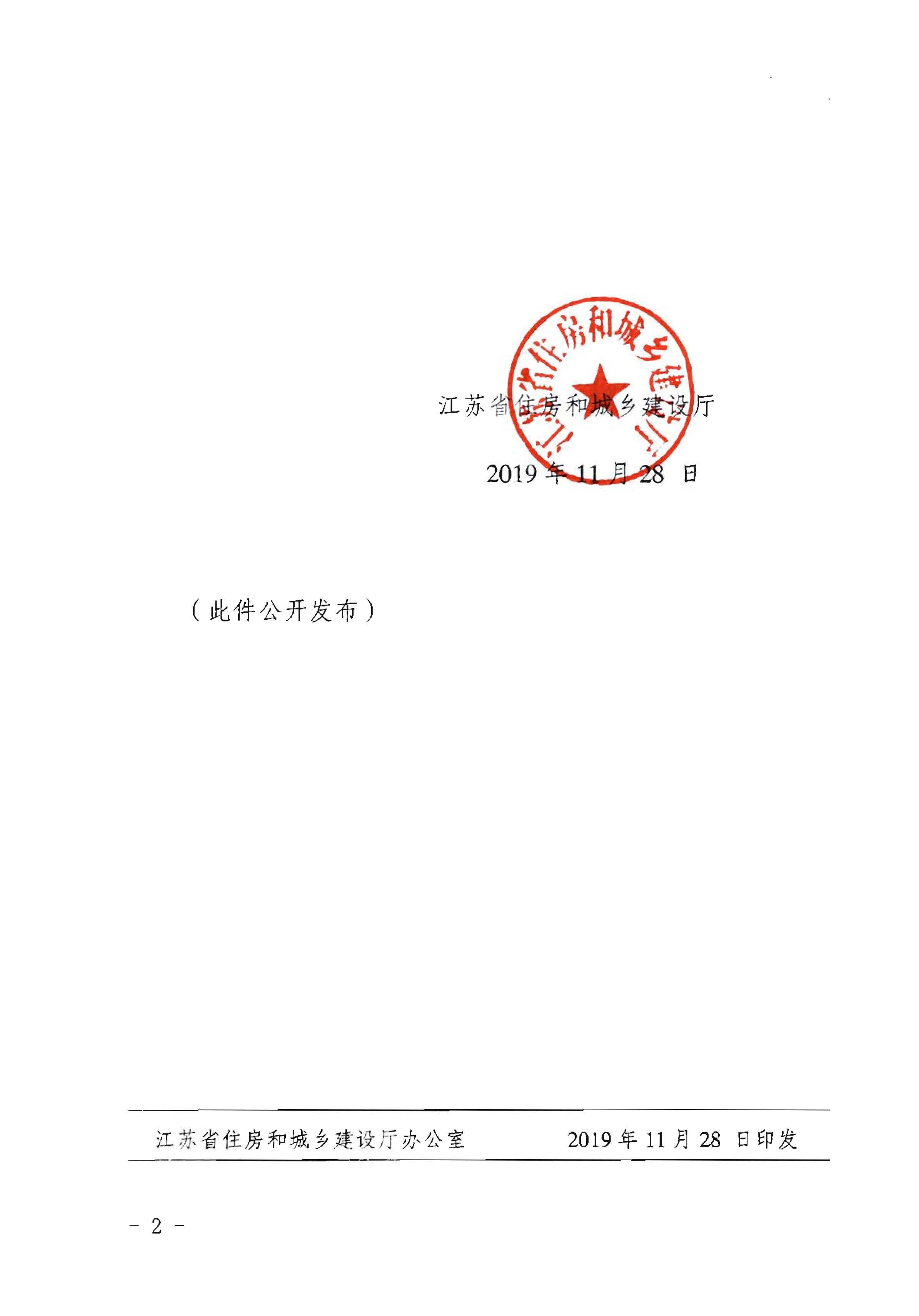 2019年省级工法名单编号324第14页_页面_02.jpg