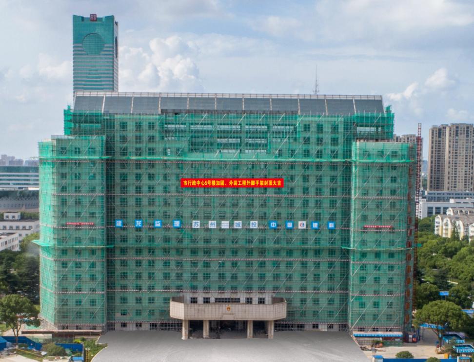 苏州市行政中心5号楼维修改造-加固外装工程