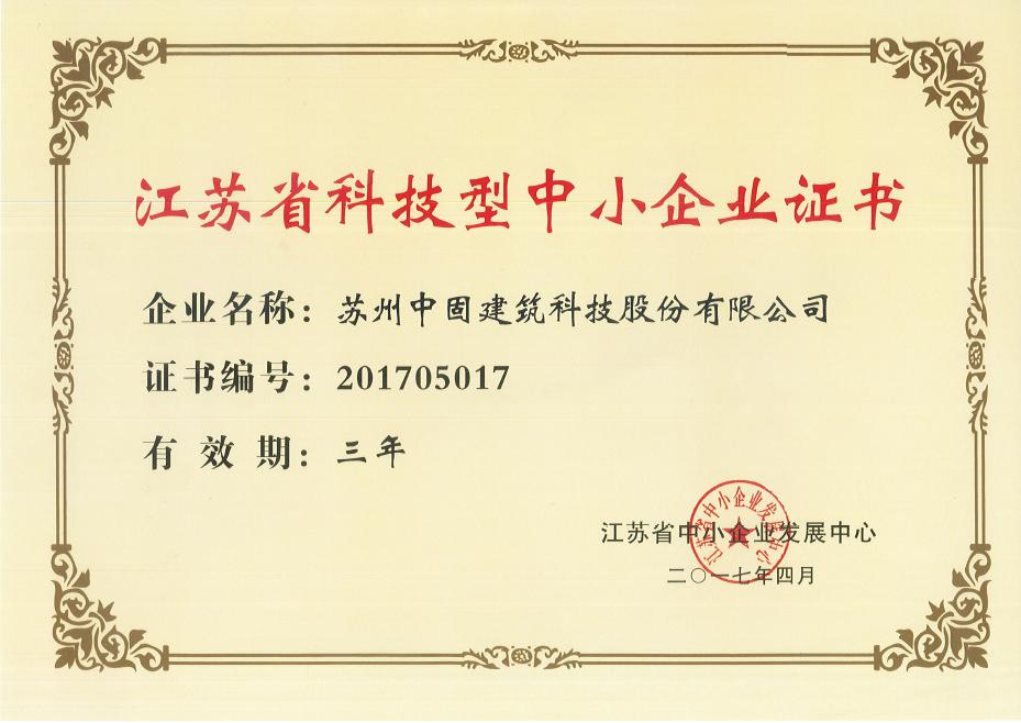 江苏省科技型中小企业.png